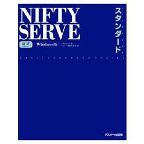 新品本/NIFTY SERVE公式スタンダード Windows版 大森ゆう子/著 アスキー書籍編集部/編