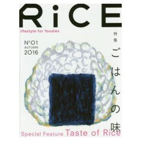 新品本/RiCE lifestyle for foodies No01(2016AUTUMN) 特集ごはんの味
