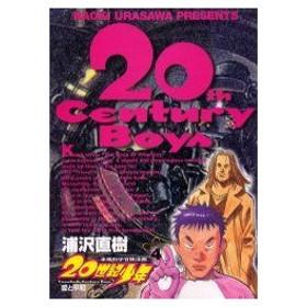 20世紀少年 本格科学冒険漫画 4 愛と平和 浦沢直樹/著