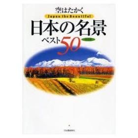 新品本/空はたかく日本の名景ベスト50 保存版 渋川育由/編