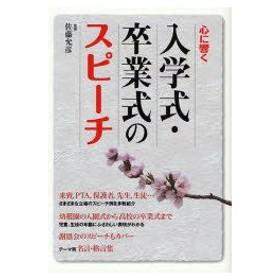 心に響く入学式・卒業式のスピーチ 佐藤允彦/監修