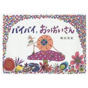新品本/バイバイ、おっぱいさん 横田真紀/著