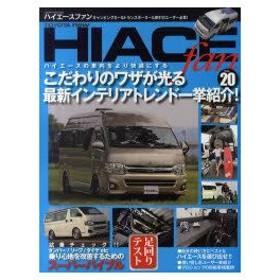 新品本/TOYOTA new HIACE fan ハイエースファン VOL.20 最新&定番車から、自分にベストなハイエースを選び出せ!