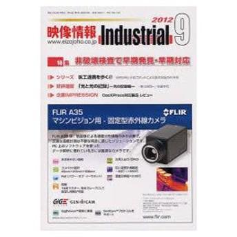 新品本/映像情報インダストリアル2012 9
