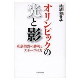 新品本/オリンピックの光と影 東京招致の勝利とスポーツの力 結城和香子/著