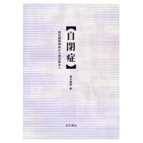 新品本/自閉症 幼児期精神病から発達障害へ 高木隆郎/編