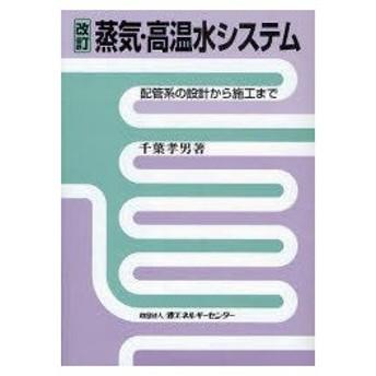 新品本/蒸気・高温水システム 配管系の設計から施工まで 千葉孝男/著