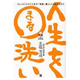 新品本/人生を○洗い 読めば心が軽くなる日本一やさしい般若心経 ちょっとここらで人生の「荷物」軽くしてみませんか 名取芳彦/著