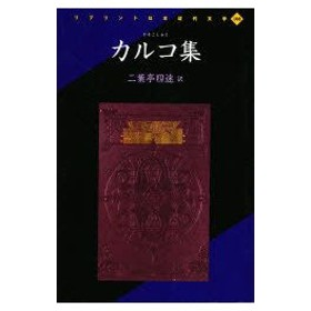新品本/カルコ集 二葉亭 四迷 著