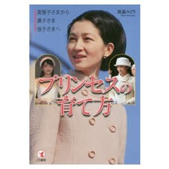 新品本/プリンセスの育て方 美智子さまから眞子さま佳子さまへ 渡邉みどり/著