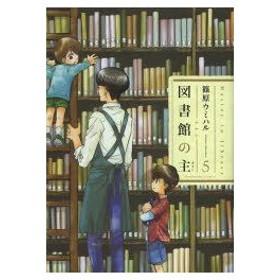 新品本/図書館の主 5 篠原ウミハル/著