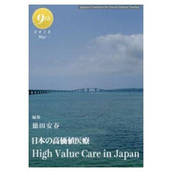 新品本/日本の高価値医療 徳田安春/編集