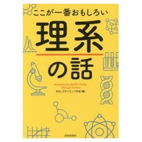 新品本/ここが一番おもしろい理系の話 おもしろサイエンス学会/編