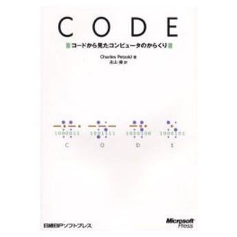 新品本/CODE コードから見たコンピュータのからくり Charles Petzold/著 永山操/訳