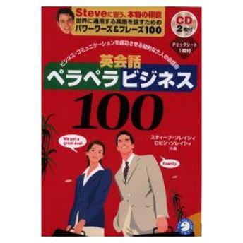新品本/英会話ペラペラビジネス100 ビジネス・コミュニケーションを成功させる知的な大人の会話術 Steveに習う、本物の極意 世界に通用する英語を話