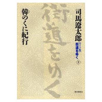 新品本/〈ワイド版〉街道をゆく 2 韓のくに紀行 司馬遼太郎/著