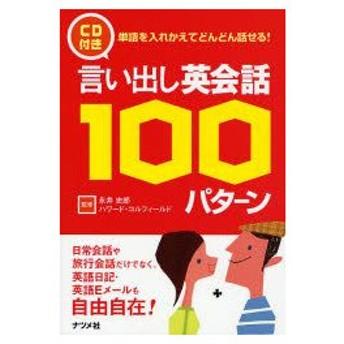 言い出し英会話100パターン 単語を入れかえてどんどん話せる! 永井史郎/監修 ハワード・コルフィールド/監修