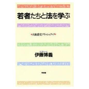 若者たちと法を学ぶ 人権感覚ブラッシュアップ 伊藤博義/著