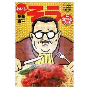 新品本/おいし「そう」に食べる方法 伊藤裕一/著