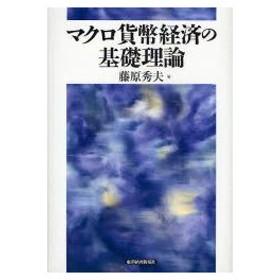 新品本/マクロ貨幣経済の基礎理論 藤原秀夫/著