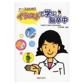 新品本/ナースのためのイラストで学ぶ脳卒中 木村和美/編著
