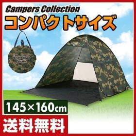 ポップアップテント ワンタッチテント ワンタッチサンシェードテント 2人用 ビーチテント CTS-2SUVB(CAMO)【あすつく】