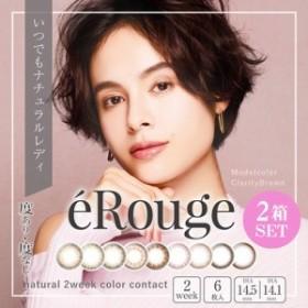 エルージュ - eRouge 2ウィークカラコン(2箱12枚SET)