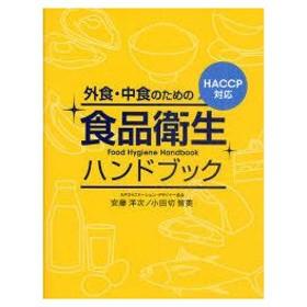 新品本/外食・中食のための食品衛生ハンドブック HACCP対応 安藤洋次/著 小田切智美/著