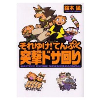 新品本/ それゆけ!てんぷく突撃ドサ回り 鈴木猛/著