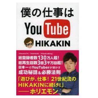 僕の仕事はYouTube HIKAKIN/著