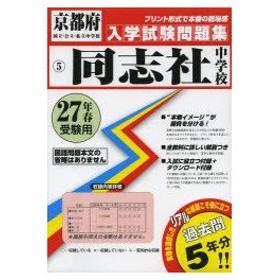 新品本/同志社中学校 27年春受験用