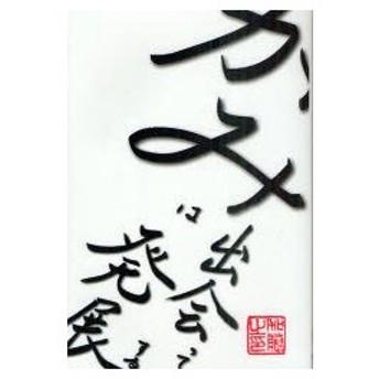 新品本/「かみ」は出会って発展する 神道ではない日本の「かみ」史 古代中世編 加藤みち子/著