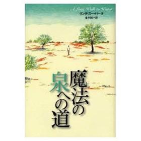 新品本/魔法の泉への道 リンダ・スー・パーク/著 金利光/訳