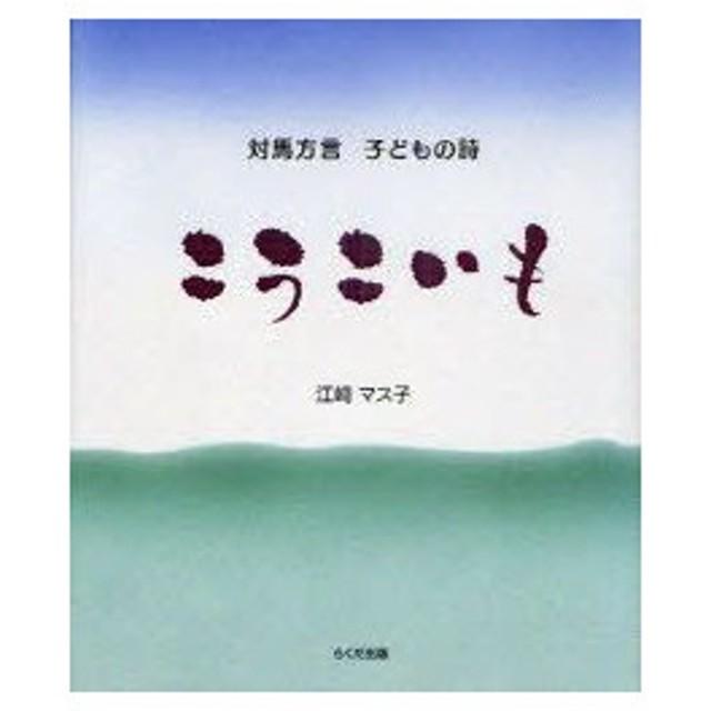 新品本/こうこいも 対馬方言子どもの詩 江崎マス子/文