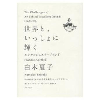 新品本/世界と、いっしょに輝く エシカルジュエリーブランドHASUNAの仕事 The Challenges of An Ethical Jewelle