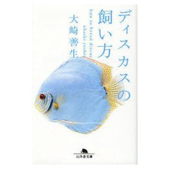 新品本/ディスカスの飼い方 大崎善生/〔著〕