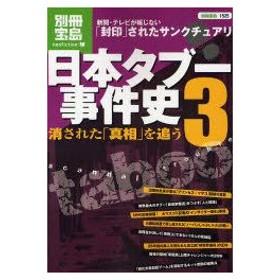 新品本/日本タブー事件史   3