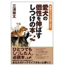 新品本/愛犬の個性を伸ばすしつけの本 笑顔のぶんだけ賢くなる! 三浦健太/著
