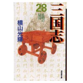 新品本/三国志 28 孔明の帰国 横山光輝/著