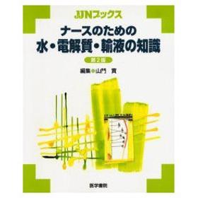 新品本/ナースのための水・電解質・輸液の知識 山門実/編集