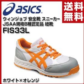 ウィンジョブ 安全靴 スニーカー JSAA規格B種認定品サイズ22.5-30cm 紐靴 FIS33L 安全シューズ セーフティシューズ セーフティーシューズ