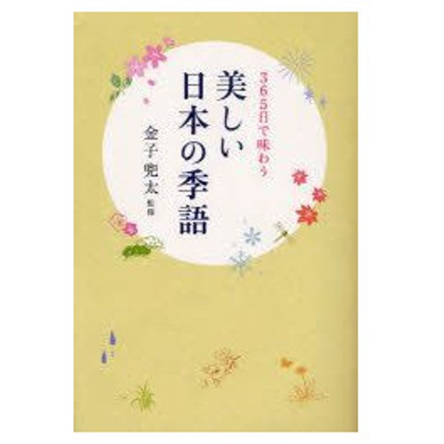 新品本/美しい日本の季語 365日で味わう 金子兜太/監修