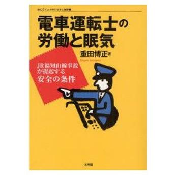 新品本/電車運転士の労働と眠気 JR福知山線事故が提起する安全の条件 重田博正/著