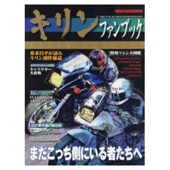 新品本/キリンファンブック まだこっち側にいる者たち−バイク乗りたちのバイブルを徹底解剖