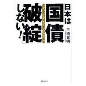 新品本/日本は「国債破綻」しない! ソブリンリスクとデフレ経済の行方 三橋貴明/著