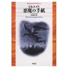 新品本/悪魔の手紙 C.S.ルイス/著 中村妙子/訳