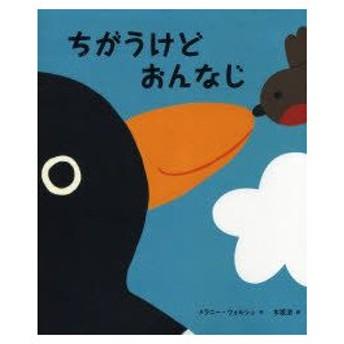 新品本/ちがうけどおんなじ メラニー・ウォルシュ/作 木坂涼/訳
