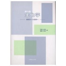 生化学 基礎から医療へ / 石橋貞彦 / 遠藤浩良