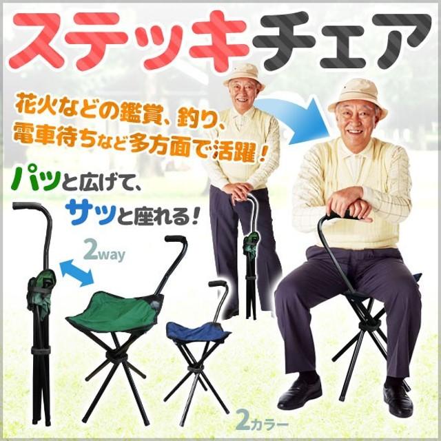 ステッキチェア 折りたたみ椅子 折りたたみ杖 折り畳み チェア 椅子 杖 ステッキ型 軽量 コンパクト アウトドアチェア 三脚 座れる 杖椅子 歩行 補助杖