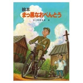 新品本/まっ黒なおべんとう 絵本 児玉辰春/文 長沢靖/絵